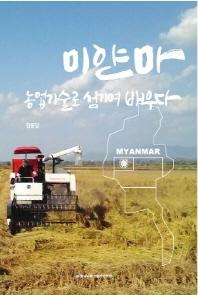 미얀마 농업기술로 섬기며 배우다