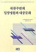북한 주민의 일상생활과 대중문화