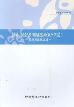 한국 청소년 패널조사(KYPS) 1(조사개요보고서)