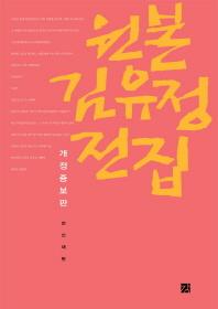 원본 김유정 전집