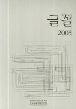 글꼴 2005