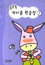 콩콩콩 계이름 학습장. 7