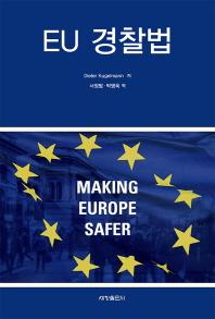 EU 경찰법