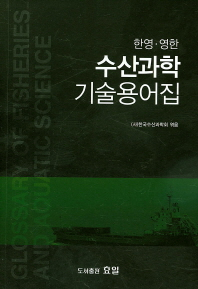 수산과학 기술용어집(한영 영한)