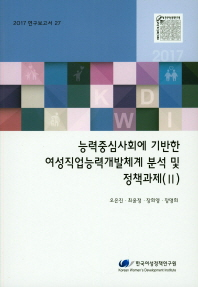 능력중심사회에 기반한 여성직업능력개발체계 분석 및 정책과제(II)(2017)