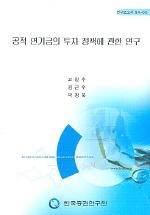 공적 연기금의 투자 정책에 관한 연구 (연구보고서 04-03)