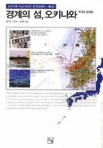경계의 섬 오키나와: 기억과 정체성(논형일본학11)
