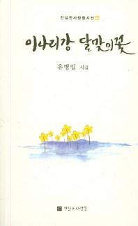 이나리강 달맞이꽃