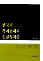 한국의 복지법제와 연금정책론