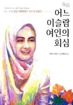 어느 이슬람 여인의 회심