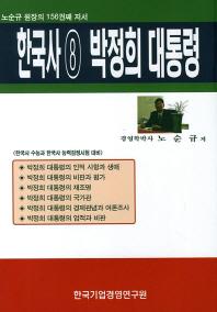 한국사. 8: 박정희 대통령