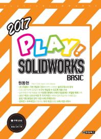 Play! Solidworks Basic(솔리드웍스 베이직)(2017)