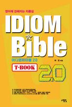 Idiom Bible 2.0 T-BOOK