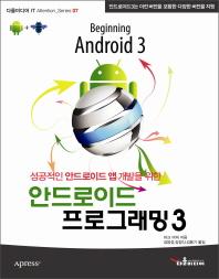 성공적인 안드로이드 앱 개발을 위한 안드로이드 프로그래밍 3