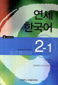연세 한국어 2-1: 일본어