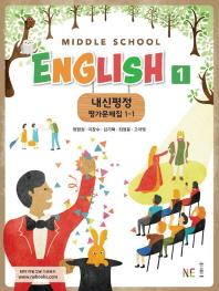 Middle School English(중학 영어) 1-1 평가문제집(양현권 외)(2021)