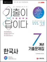 기출이 답이다 한국사 7개년 기출문제집(9급 공무원)(2021)