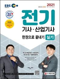 전기기사ㆍ산업기사 실기 한권으로 끝내기(2021)