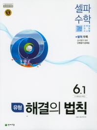 유형 해결의 법칙 셀파 수학 초등 6-1(2021)