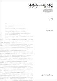 신봉승 수필선집(큰글씨책)