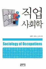 직업사회학