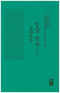 밀양 박씨 이야기(초록색)