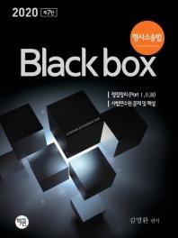 형사소송법 Black box(2020)