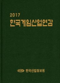 한국게임산업연감(2017)