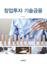 창업투자 기술금융