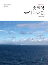 송원영 국어교육론(2020)