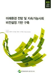 미래환경 전망 및 지속가능사회 비전설정 기반 구축