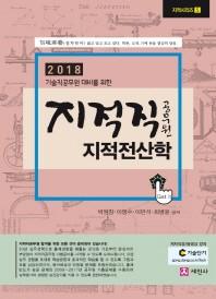 기술직공무원 대비를 위한 지적전산학(지적직 공무원)(2018)