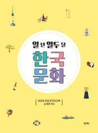 일 년 열두 달 한국문화