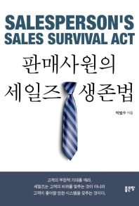 판매사원의 세일즈 생존법