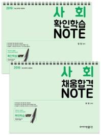 사회 확인학습+채움합격 노트(2019)