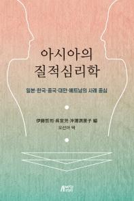 아시아의 질적심리학