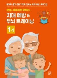 할머니, 할아버지와 함께하는 치매 예방 & 두뇌 트레이닝. 1-1