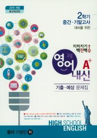지피지기 백전백승 고등 영어 내신 A+기출 예상문제집(동아 이병민 하)(2018)