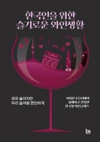 한국인을 위한 슬기로운 와인생활