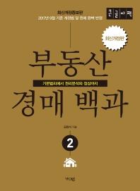 부동산 경매백과. 2(큰글자책)