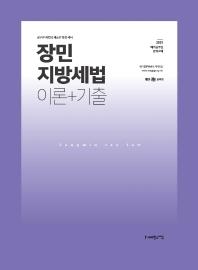 장민 지방세법 이론+기출(2021)
