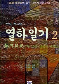 연암 박지원의 열하일기 2 (7월10~15일의 여정)