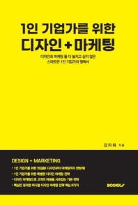 1인 기업가를 위한 디자인 마케팅