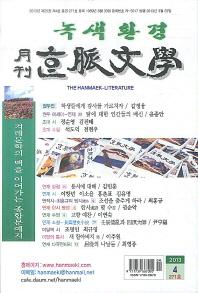 한맥문학 (4월호)