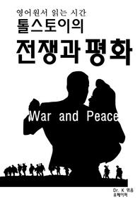 영어원서 읽는시간 톨스토이의 전쟁과평화War and Peace