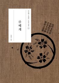 풀베개 -나쓰메 소세키 전집03