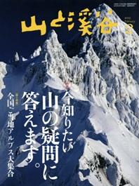 山と溪谷 산과계곡 1년 정기구독 -12회  (발매일: 15일)