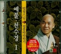 예불 천수경. 1(CD)