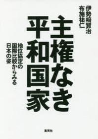 主權なき平和國家 地位協定の國際比較からみる日本の姿