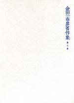 金田一春彦著作集 第7卷